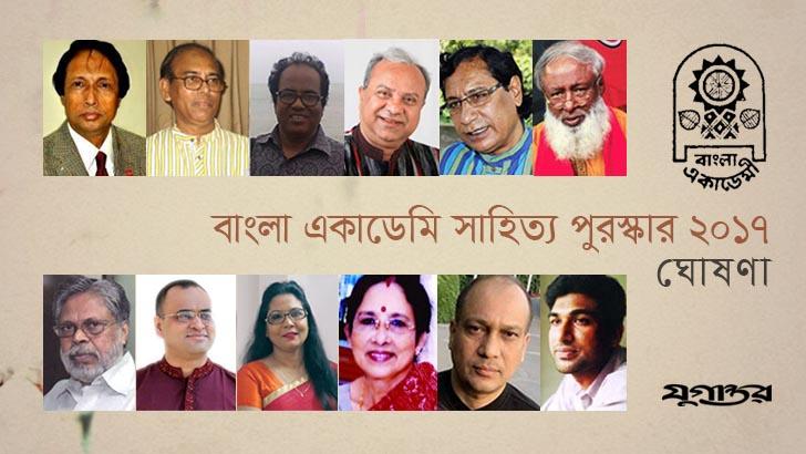 বাংলা একাডেমি সাহিত্য পুরস্কার ২০১৭