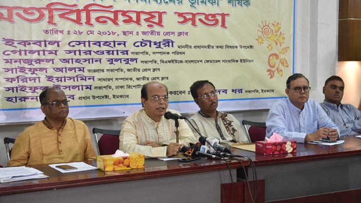 বাংলাদেশ-ভারত সম্পর্ক উন্নয়নে গণমাধ্যমকে ইতিবাচক ভূমিকা পালন করতে হবে