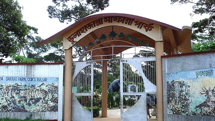 ডুলাহাজারা বঙ্গবন্ধু শেখ মুজিব সাফারি পার্ক