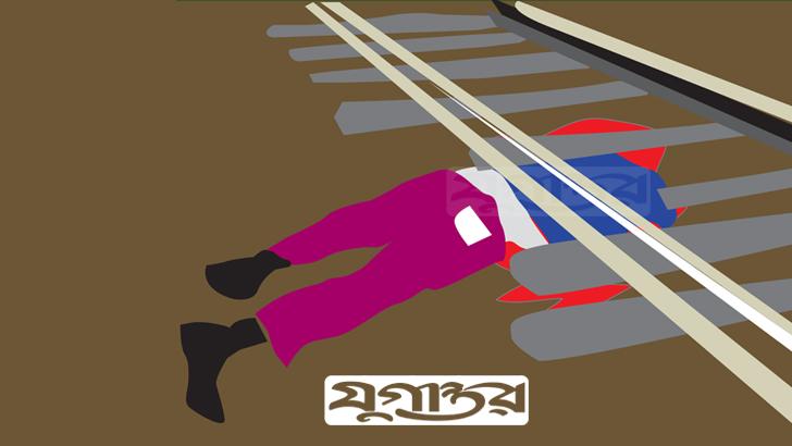শায়েস্তাগঞ্জে ট্রেনের নিচে কাটা পড়ে নারী নিহত