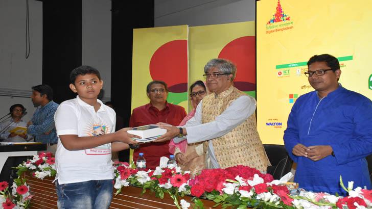 জাতীয় শিশু-কিশোর প্রোগ্রামিং প্রতিযোগিতা