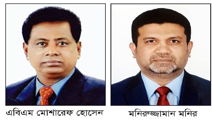 পটুয়াখালী-৪: বিএনপির মনোনয়ন পেলেন এবিএম মোশাররফ ও মনির