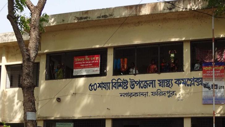 নগরকান্দা উপজেলা স্বাস্থ্য কমপ্লেক্স