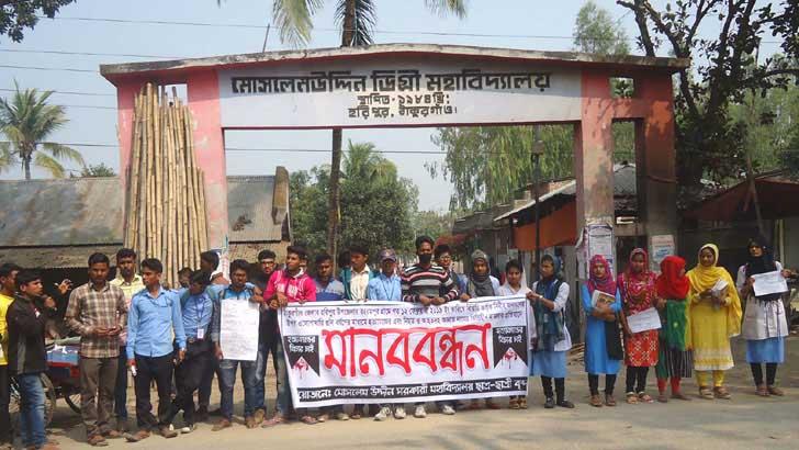 বিজিবির বিরুদ্ধে মোসলেমউদ্দিন সরকারি কলেজ ক্যাম্পাসে শিক্ষার্থীদের বিক্ষোভ ও মানববন্ধন