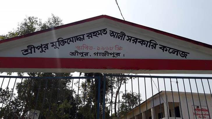 শ্রীপুর মুক্তিযোদ্ধা রহমত আলী সরকারি কলেজ