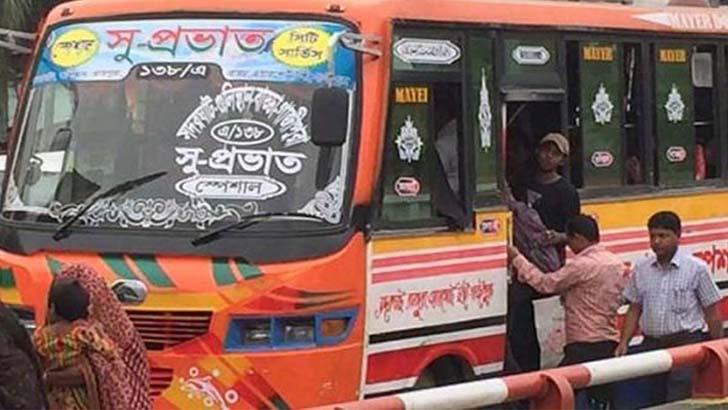 সুপ্রভাতের চালক সিরাজুলের জবানবন্দি