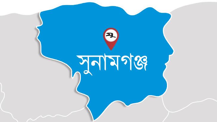 সুনামগঞ্জ