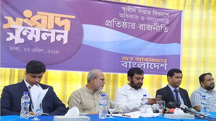 New organization led by Manzur, expelled Jamaat
