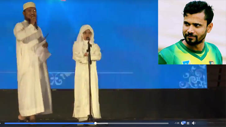 Moushafikanya praised by reciting the Quran with the sweet