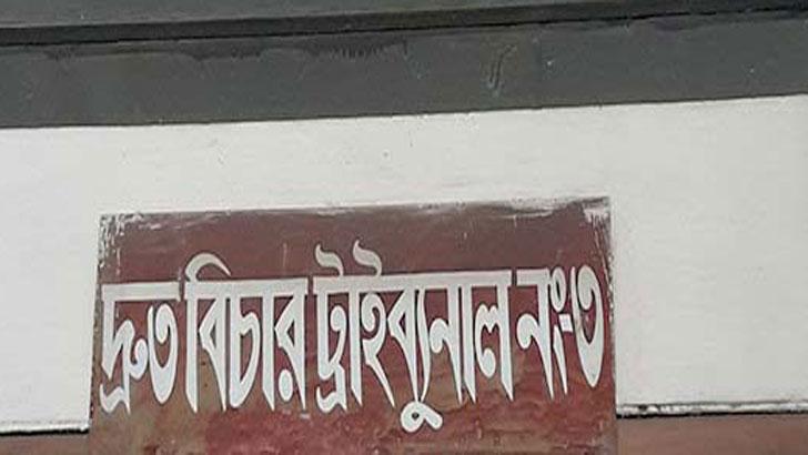 ঢাকার দ্রুতবিচার ট্রাইব্যুনাল-৩