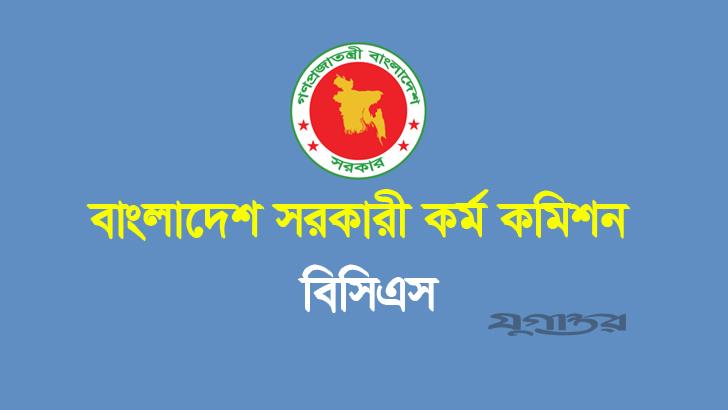 বাংলাদেশ সরকারী কর্ম কমিশন। ছবি: যুগান্তর