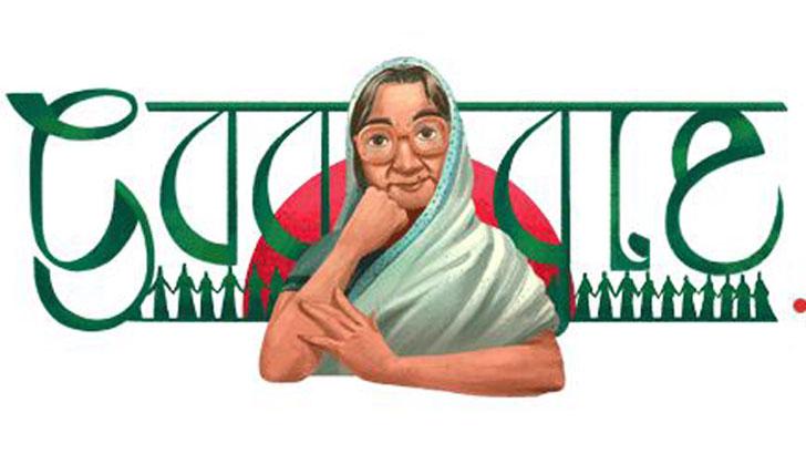 সুফিয়া কামালের জন্মদিনে গুগলের ডুডল