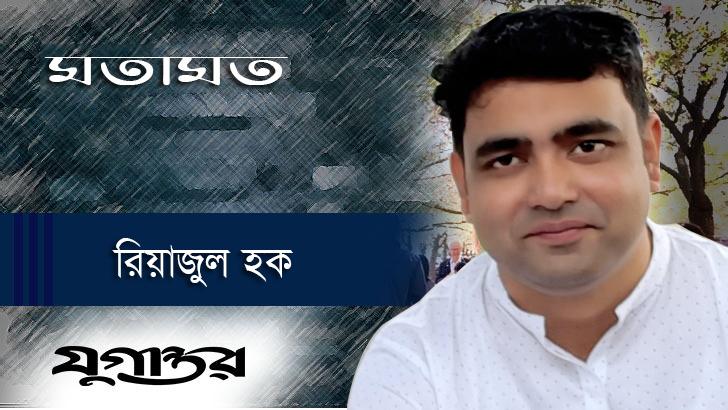 রিয়াজুল হক, উপ-পরিচালক, বাংলাদেশ ব্যাংক