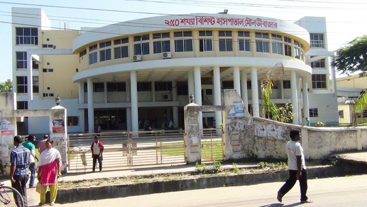 মৌলভীবাজার সদর হাসপাতাল
