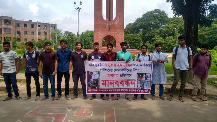 ভিপি নুরের ওপর হামলার প্রতিবাদে মানববন্ধন করে জাহাঙ্গীরনগর বিশ্ববিদ্যালয়ের শিক্ষার্থীরা