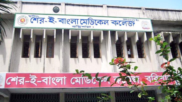 বরিশালের শেরেবাংলা মেডিকেল কলেজ (শেবাচিম) হাসপাতাল