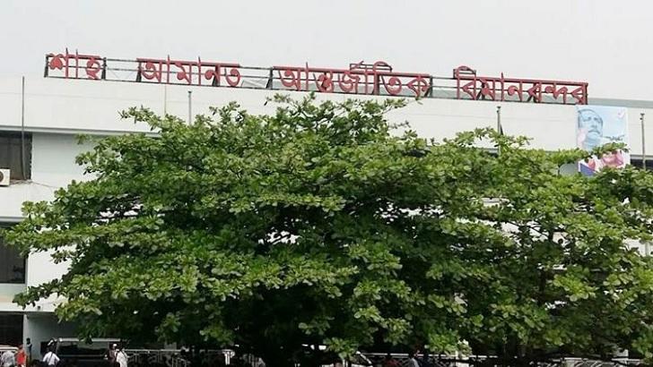 চট্টগ্রাম শাহ আমানত আন্তর্জাতিক বিমানবন্দর