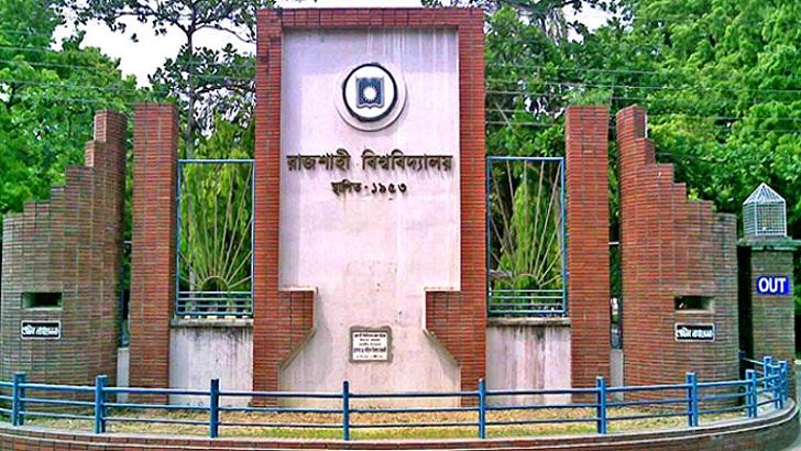রাজশাহী বিশ্ববিদ্যালয়
