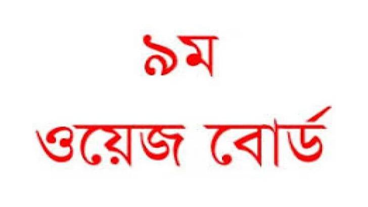 নবম সংবাদপত্র ওয়েজ বোর্ডের রোয়েদাদ বাস্তবসম্মত নয়: নোয়াবের বিবৃতি