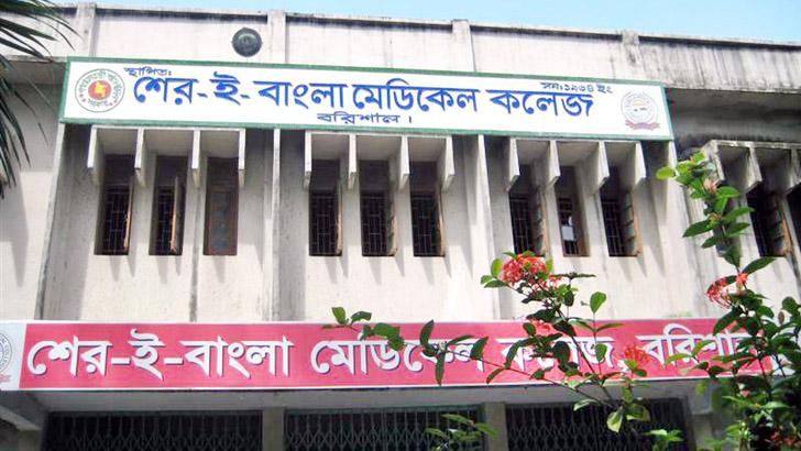 বরিশাল শেরে-ই বাংলা মেডিকেল কলেজ হাসপাতাল