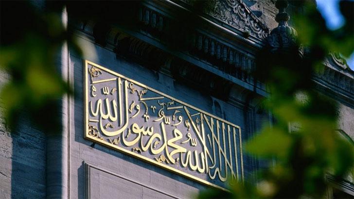 ইসলামী ক্যালিগ্রাফি