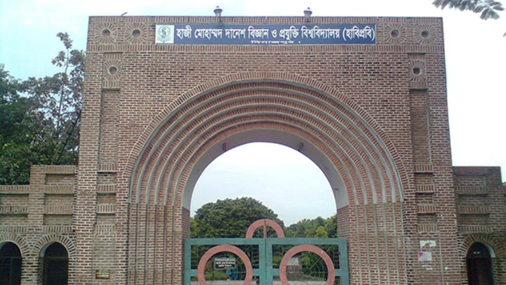 দিনাজপুরের হাজী মোহাম্মদ দানেশ বিজ্ঞান ও প্রযুক্তি বিশ্ববিদ্যালয়