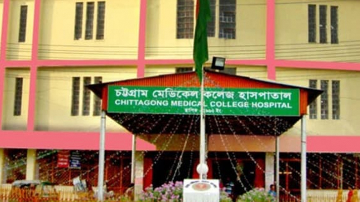 চট্টগ্রাম মেডিকেল কলেজ (চমেক) হাসপাতাল