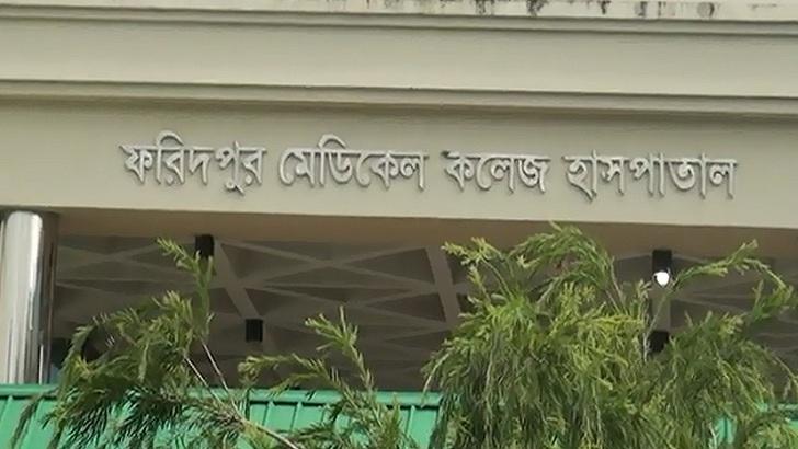 ফরিদপুর মেডিকেল কলেজ হাসপাতাল