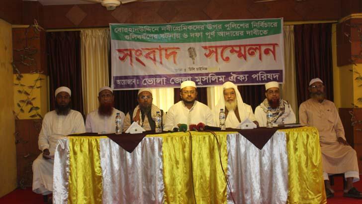 ভোলা জেলা মুসলিম ঐক্য পরিষদের সংবাদ সম্মেলন