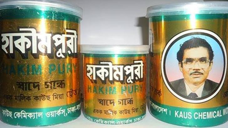 হাকিমপুরী জর্দা