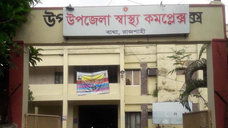 বাঘা উপজেলা স্বাস্থ্য কমপ্লেক্স