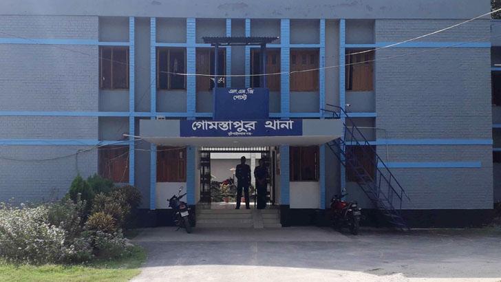 গোমস্তাপুর থানা