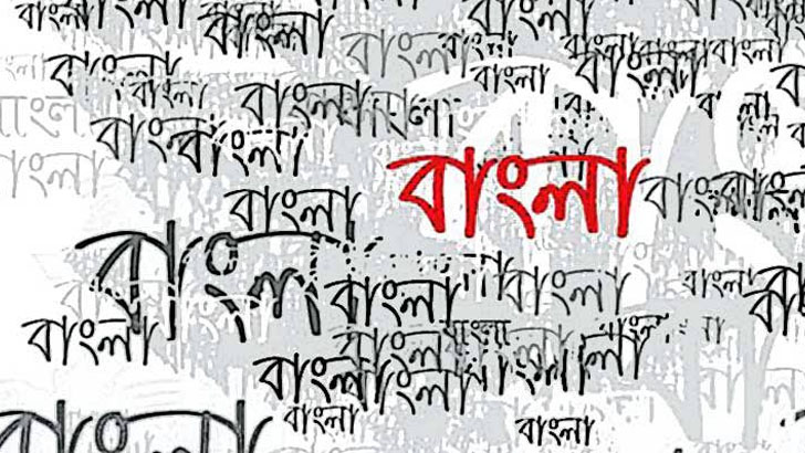 বাংলা ভাষার ভবিষ্যৎ কী?