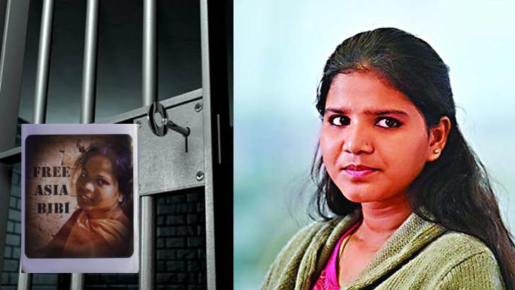 কানাডায় নির্বাসিত পাকিস্তানের আলোচিত খ্রিষ্টান নারী আসিয়া বিবি