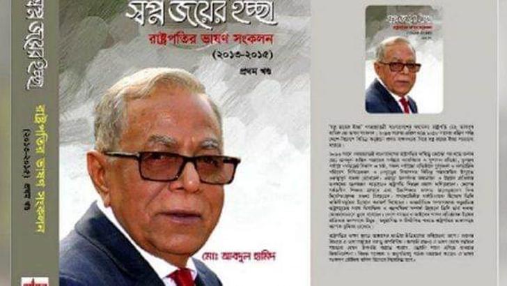 রাষ্ট্রপতি আবদুল হামিদের লেখা প্রথম বই 'স্বপ্ন জয়ের ইচ্ছা'