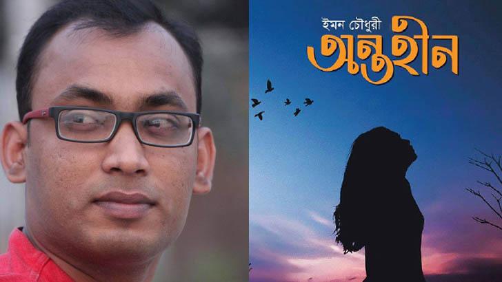 মেলায় ইমন চৌধুরী'র নতুন উপন্যাস 'অন্তহীন'
