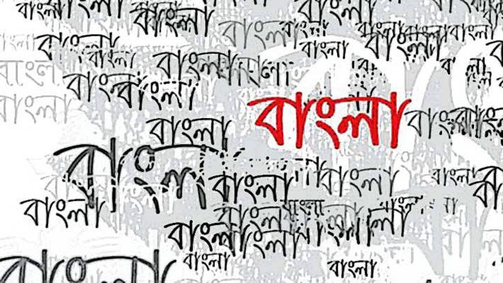 বাংলাচর্চা