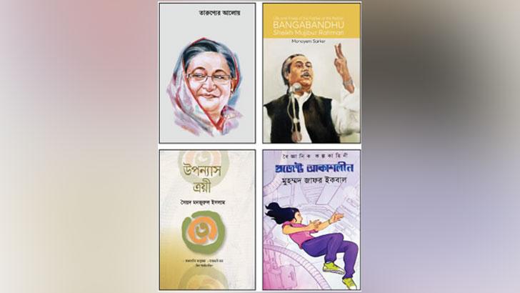 অমর একুশে গ্রন্থমেলা ২০২০: স্টলে স্টলে হরেক রকম বইয়ের সম্ভার