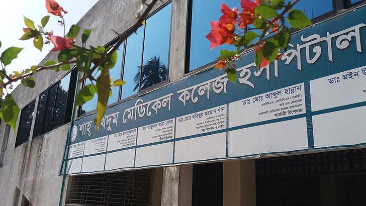 শাহ মখদুম মেডিকেল কলেজ শিক্ষার্থীদের ভবিষ্যৎ অনিশ্চিত