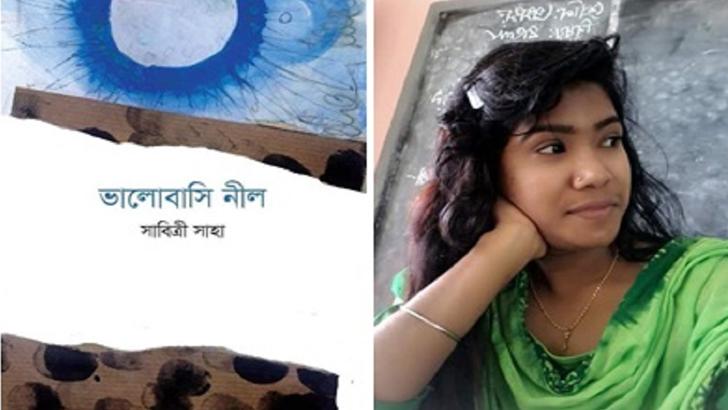 সাবিত্রী সাহা'র প্রথম উপন্যাস 'ভালোবাসি নীল'