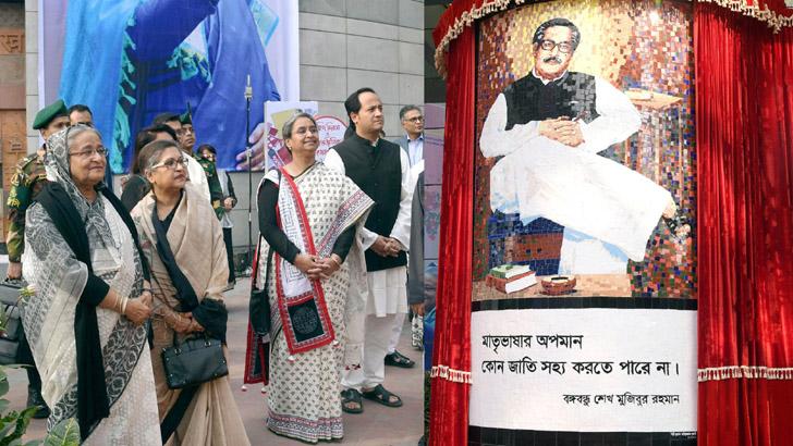 প্রধানমন্ত্রী শেখ হাসিনা আন্তর্জাতিক মাতৃভাষা ইন্সটিটিউটের সম্মুখ দেয়ালে জাতির পিতার একটি ম্যুরাল উন্মোচন করেন
