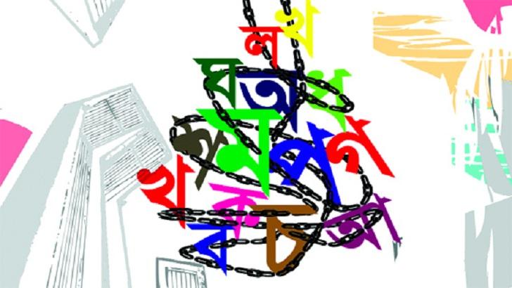 বাংলা ভাষা