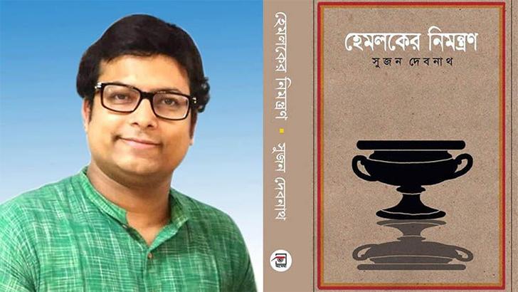মেলায় সুজন দেবনাথের উপন্যাস 'হেমলকের নিমন্ত্রণ'