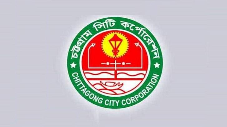 চট্টগ্রাম সিটি নির্বাচন