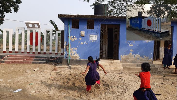 ধুলজুরি সরকারি প্রাথমিক বিদ্যালয়ে টয়লেটের পাশে শহীদ মিনার