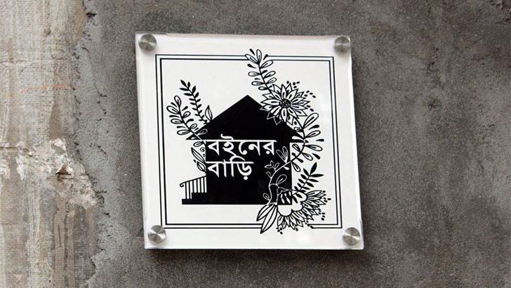 ছবি: নেয়ামত উল্লাহ