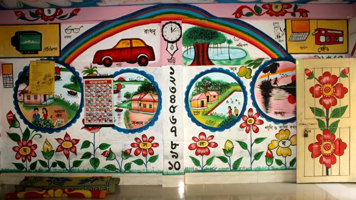 পাকেরহাট সরকারি প্রাথমিক বিদ্যালয়ের দেয়াল