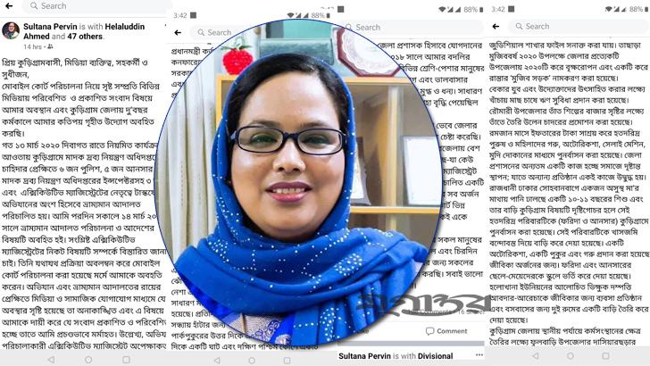 আমি মানসিকভাবে ভীষণ বিপর্যস্ত: ফেসবুকে কুড়িগ্রাম ডিসি
