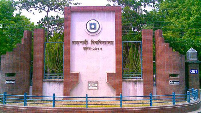 লকডাউন রাজশাহী বিশ্ববিদ্যালয়