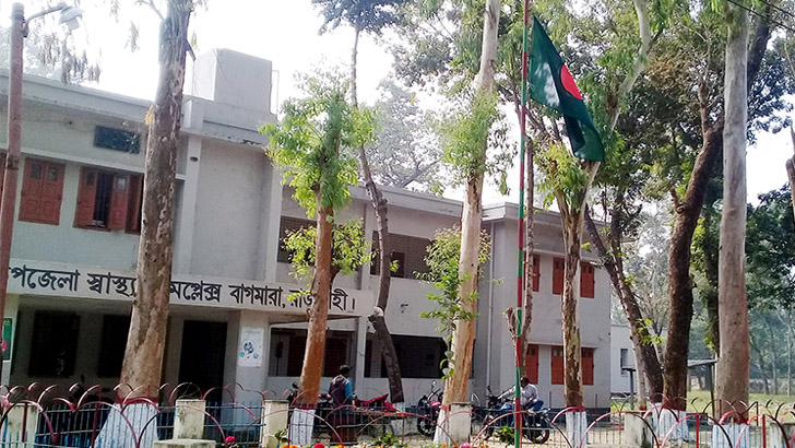বাগমারা উপজেলা স্বাস্থ্য কমপ্লেক্স